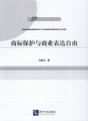 商标保护与商业表达自由.pdf