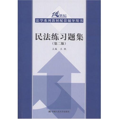 民法练习题集(第二版)(21世纪法学系列教材配套辅导用书)