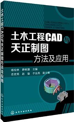 土木工程CAD与天正制图方法及应用.pdf