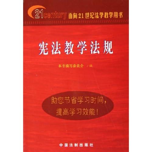 宪法教学法规(面向21世纪法学教学用书)