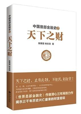 中国是部金融史2:天下之财.pdf