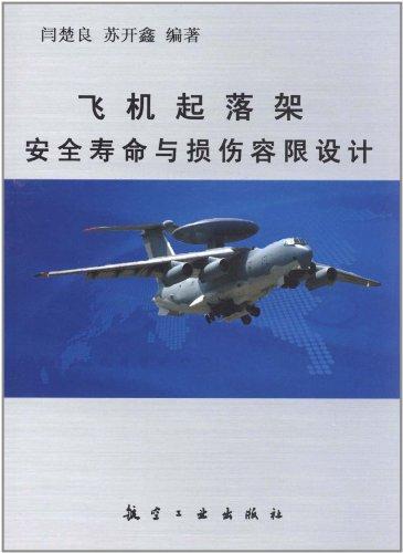 飞机起落架安全寿命与损伤容限设计