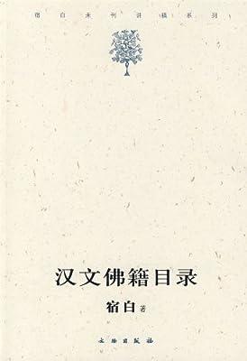 汉文佛籍目录.pdf