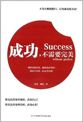 成功,不需要完美.pdf