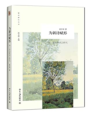 为新诗赋形:闻一多诗歌语言研究.pdf