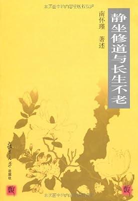 静坐修道与长生不老.pdf
