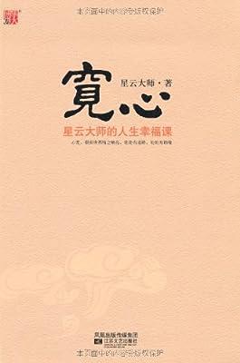 宽心•星云大师的人生幸福课.pdf