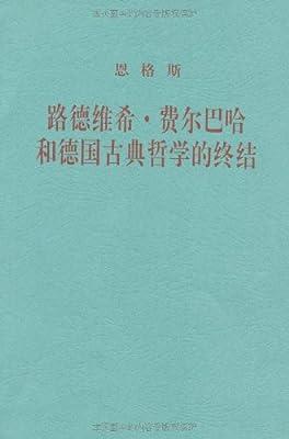 路德维希•费尔巴哈和德国古典哲学的终结.pdf