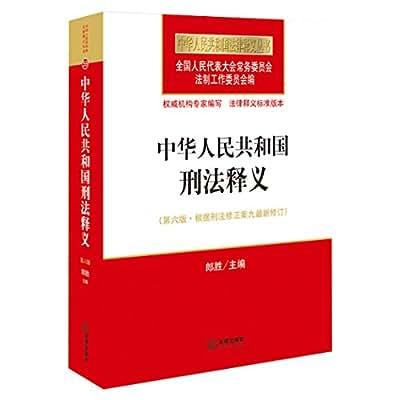 中华人民共和国刑法释义.pdf