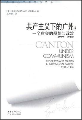 共产主义下的广州:一个省会的规划与政治.pdf