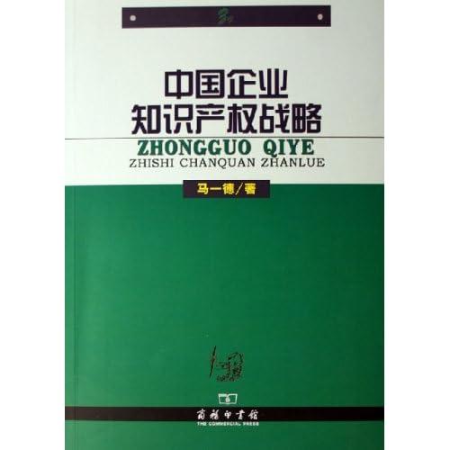 中国企业知识产权战略