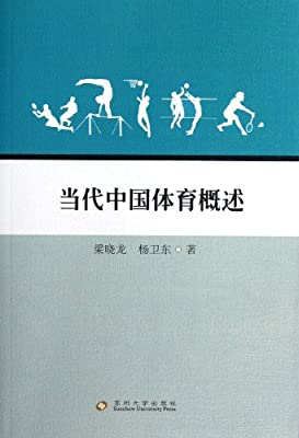 当代中国体育概述.pdf