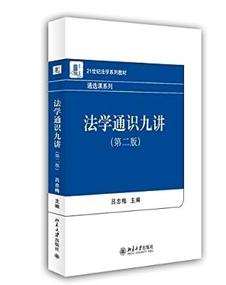 法学通识九讲.pdf