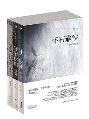 郭敬明散文集.pdf