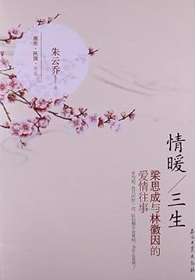 情暖三生/烟雨民国书系.pdf
