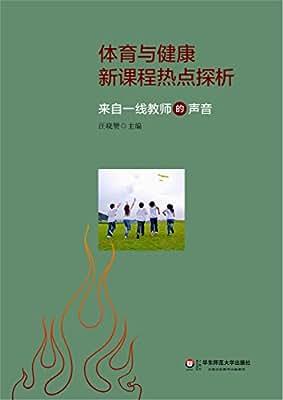 体育与健康新课程热点探析:来自一线教师的声音.pdf