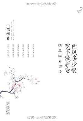 西风多少恨 吹不散眉弯:纳兰容若词传.pdf