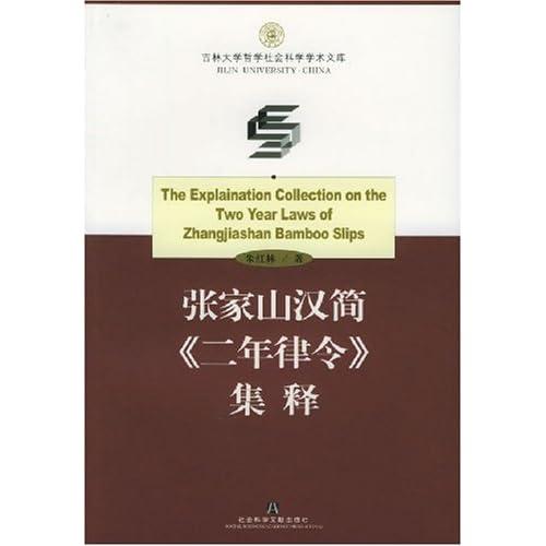 张家山汉简二年律令集释/吉林大学哲学社会科学学术文库