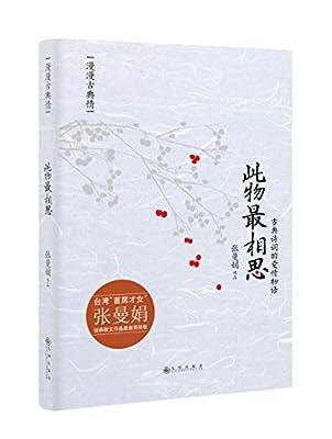 漫漫古典情:此物最相思.pdf