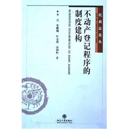 不动产登记程序的制度建构/民商法论丛