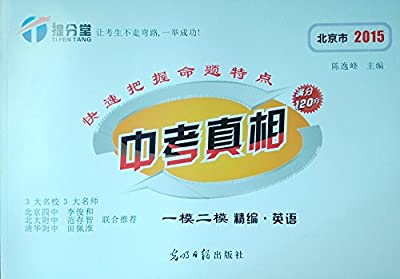全新正版提分堂北京市2015中考真相北京一模二模试卷精编.pdf