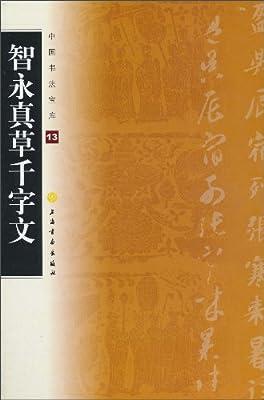 智永真草千字文.pdf