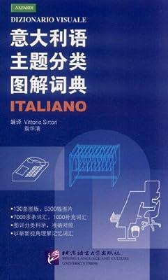 意大利语主题分类图解词典.pdf