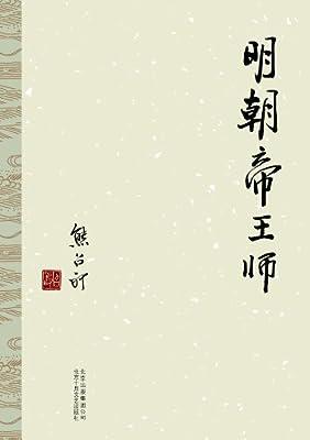 熊召政:明朝帝王师.pdf