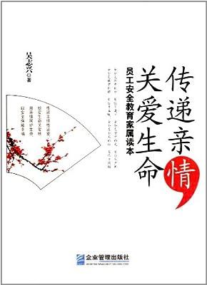传递亲情,关爱生命:员工安全教育家属读本.pdf
