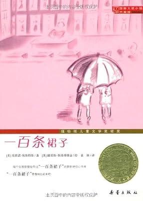 国际大奖小说:一百条裙子.pdf