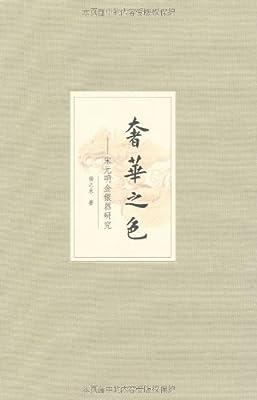 奢华之色:宋元明金银器研究.pdf
