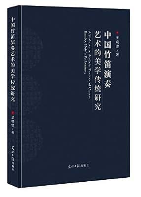 中国竹笛演奏艺术的美学传统研究.pdf