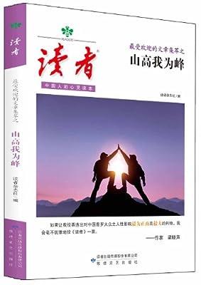 《读者》最受欢迎的文章集萃:山高我为峰.pdf