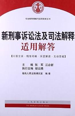 司法解释理解与适用配套丛书:新刑事诉讼法及司法解释适用解答.pdf