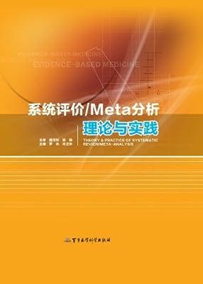 系统评价/Meta分析理论与实践.pdf