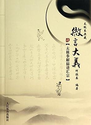 微言大义-太极拳解秘谱汇宗.pdf