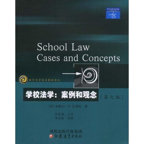 学校法学--案例和观念(第7版)/教育科学精品教材译丛