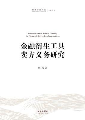 金融衍生工具卖方义务研究.pdf
