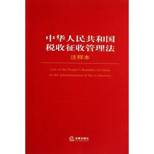中华人民共和国税收征收管理法(注释本)