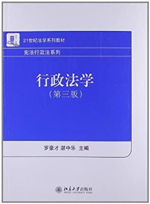 21世纪法学系列教材•宪法行政法系列:行政法学.pdf