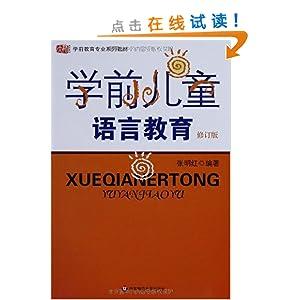 《学前儿童语言教育(修订版)》