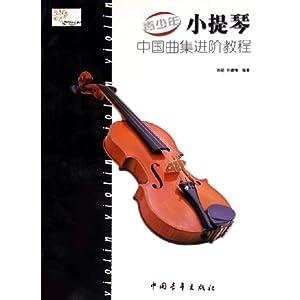 丢手绢小提琴谱