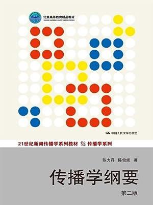 传播学纲要.pdf