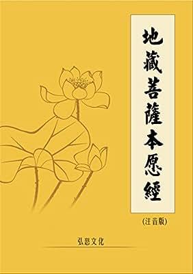 地藏菩萨本愿经 注音版.pdf