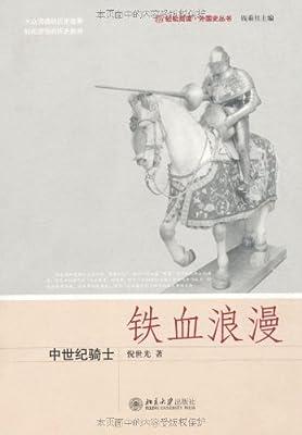 铁血浪漫:中世纪骑士.pdf