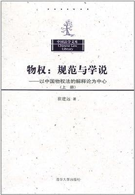物权:规范与学说.pdf