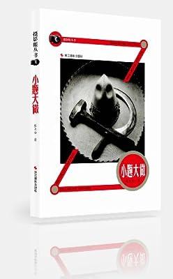 小题大做/摄影眼丛书.pdf