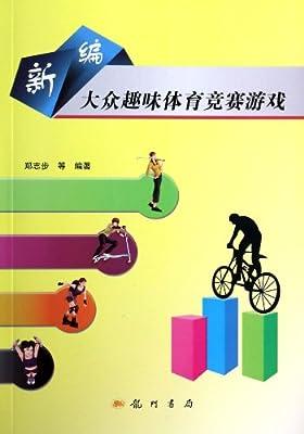 新编大众趣味体育竞赛游戏.pdf