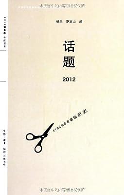 话题2012.pdf