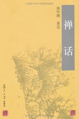 禅话.pdf